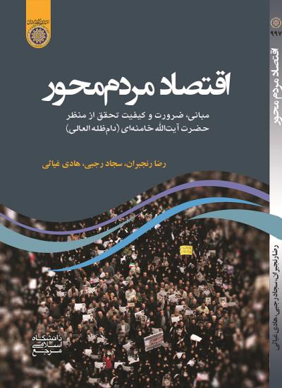 اقتصاد مردم محور: مبانی، ضرورت و کیفیت تحقق از منظر حضرت آیت الله خامنه ای (دام ظله العالی)