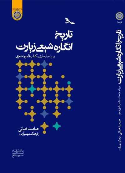 تاریخ انگاره شیعی زیارت بر پایه بازسازی کتاب المزار اشعری