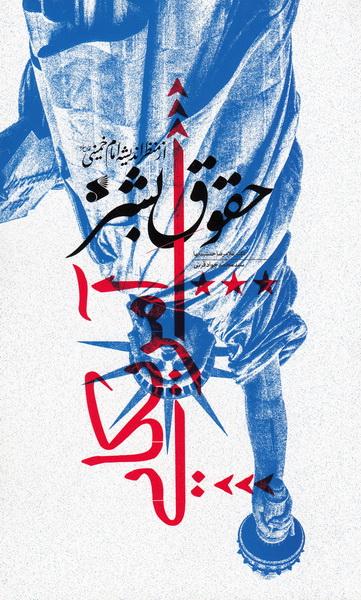 حقوق بشر آمریکایی از منظر اندیشه امام خمینی