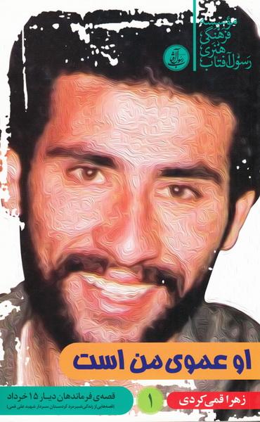 او عموی من است؛ قصه هایی از زندگی شیرمرد کردستان سردار شهید علی قمی