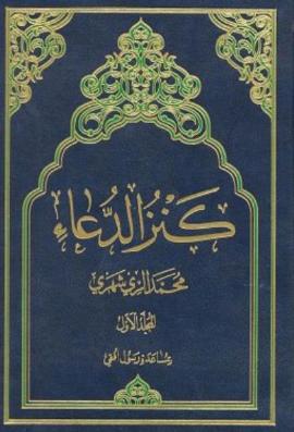 کنز الدعا (دوره سه جلدی)