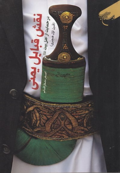 نقش قبایل یمنی در حمایت از اهل بیت (ع) (قرن اول هجری)