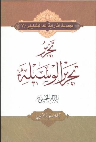 تحریر تحریر الوسیله للامام الخمینی (ره)