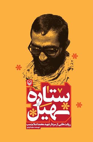 ستاره سهیل: روایت هایی از سردار شهید محمد اسلام نسب