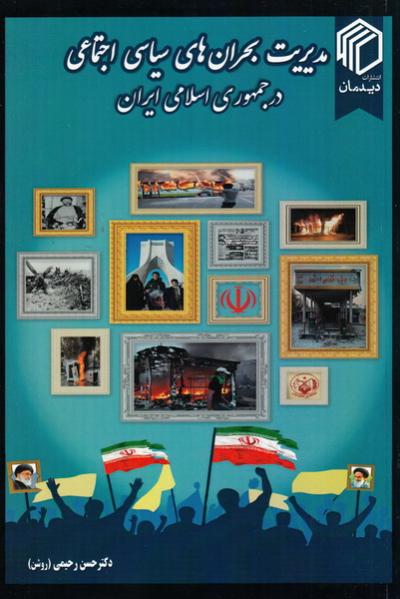 مدیریت بحران های سیاسی اجتماعی در جمهوری اسلامی ایران