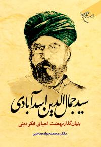 سید جمال الدین اسدآبادی: بنیان گذار نهضت احیای فکر دینی