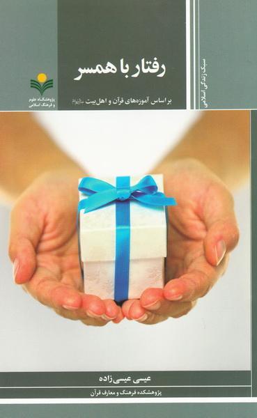 رفتار با همسر بر اساس آموزه های قرآن و اهل بیت علیهم السلام