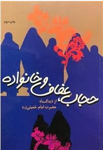 حجاب، عفاف و خانواده از دیدگاه حضرت امام خمینی (ره)
