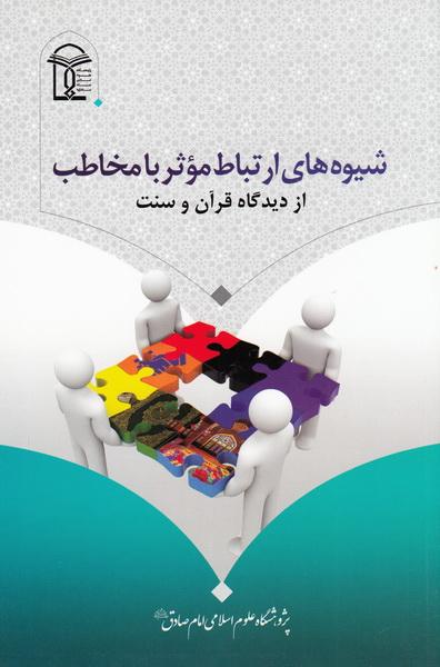 شیوه های ارتباط موثر با مخاطب از دیدگاه قرآن و سنت