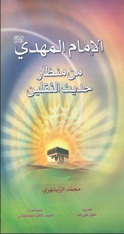 الامام المهدی من منظار حدیث الثقلین