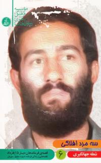 سه مرد افلاکی؛ قصه هایی از زندگی سردار شهید منصور سوریان