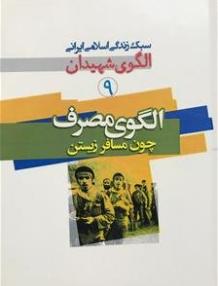 سبک زندگی اسلامی ایرانی، الگوی شهیدان - جلد نهم: الگوی مصرف، چون مسافر زیستن