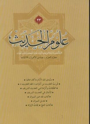 علوم الحدیث (عربی) - شماره بیست و بیست و سوم