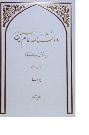 دانش نامه امام حسین (ع) بر پایه قرآن، حدیث و تاریخ - جلد پانزدهم و شانزدهم