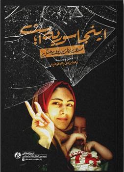 اینجا سوریه است: صدای زنان راوی جنگ