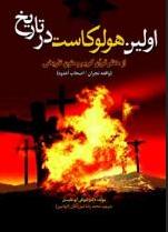 اولین هولوکاست در تاریخ از منظر قرآن کریم و متون تاریخی (واقعه نجران/ اصحاب اخدود)
