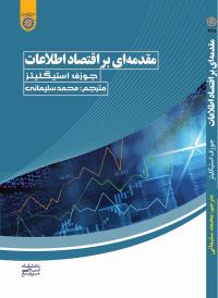 مقدمه ای بر اقتصاد اطلاعات