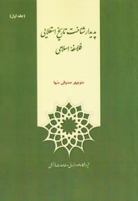 پدیدار شناخت تاریخ استعلایی فلاسفه اسلامی (دوره دو جلدی)
