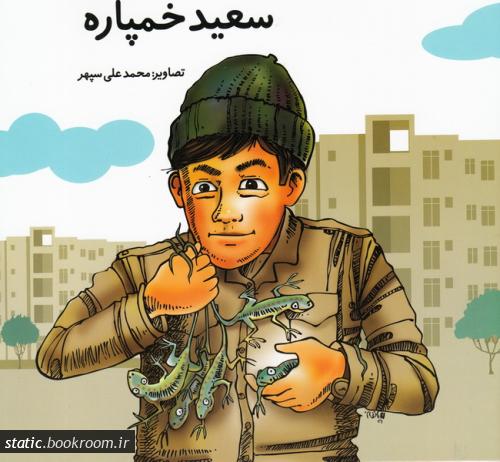 سعید خمپاره