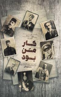 روزگار ایران - کتاب اول: کار من بود؛ چگونه مشروطه به کودتا ختم شد