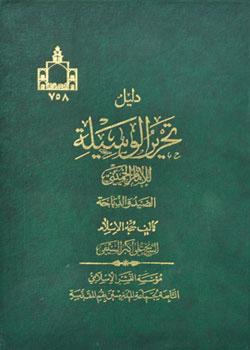 دلیل تحریر الوسیله للامام الخمینی (قده) فی الصید و الذباحه