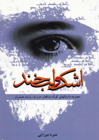 اشک و لبخند: مجموعه داستانهای کوتاه مدافعان حرم به روایت همسران