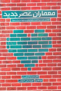 معماران عصر جدید: تحلیلی نوین بر وضعیت سازمان های مردم نهاد در ایران و جهان