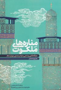 مناره های ملکوت: جایگاه فکری و مذهبی مناره در معماری جهان اسلام