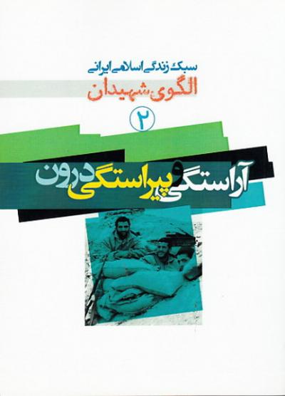 سبک زندگی اسلامی ایرانی، الگوی شهیدان - جلد دوم: آراستگی و پیراستگی درون