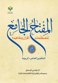 المفتاح الجامع لمصطلحات القرآن و مفاهیمه - المجلد السابع: الحکم بن العاص - الربیبه