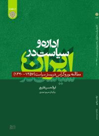 اداره و سیاست در ایران؛ مطالعه بروکراسی در بستر سیاست (1357 - 1320)
