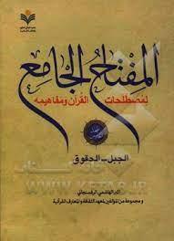 المفتاح الجامع لمصطلحات القرآن و مفاهیمه - المجلد الخامس: الجبل - الحقوق