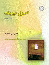 اصول فیزیک - جلد دوم