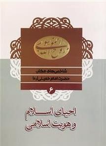 شاخص های مکتب حضرت امام خمینی (ره) - جلد ششم: احیای اسلام و هویت اسلامی