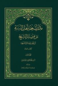 مدارک فقه اهل السنه علی نهج وسائل الشیعه الی تحصیل مسائل الشریعه کتاب الطهاره - المجلد الثالث