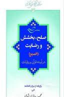 صلح، بخشایش و رضایت (صبر) در آینه قرآن و روایات