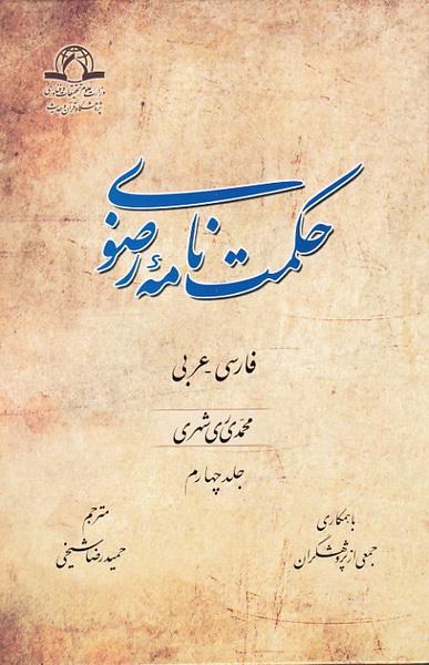 حکمت نامه رضوی (فارسی - عربی) - جلد چهارم
