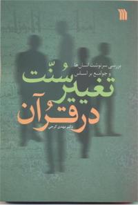 سنت تغییر در قرآن: بررسی سرنوشت انسان ها و جوامع