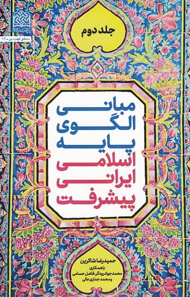 مبانی الگوی پایه اسلامی - ایرانی پیشرفت - جلد دوم