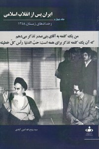 ایران پس از انقلاب اسلامی - جلد چهارم: رخدادهای زمستان 1358