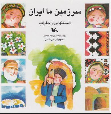 سرزمین ما ایران (داستان هایی از جغرافیا)