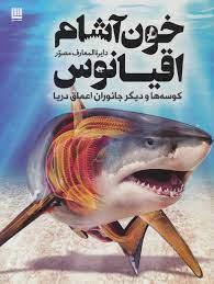 دایره المعارف مصور خون آشام اقیانوس: کوسه ها و دیگر جانوران اعماق دریا
