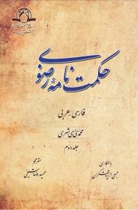 حکمت نامه رضوی (فارسی - عربی) - جلد دوم