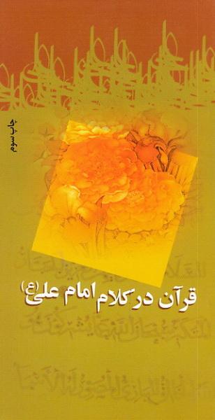 قرآن در کلام امام علی (ع)