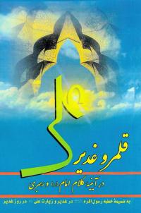 قلمرو غدیر در آیینه کلام امام (ره) و رهبری: به ضمیمه خطبه رسول اکرم (ص) در غدیر و زیارت علی (ع) در روز غدیر