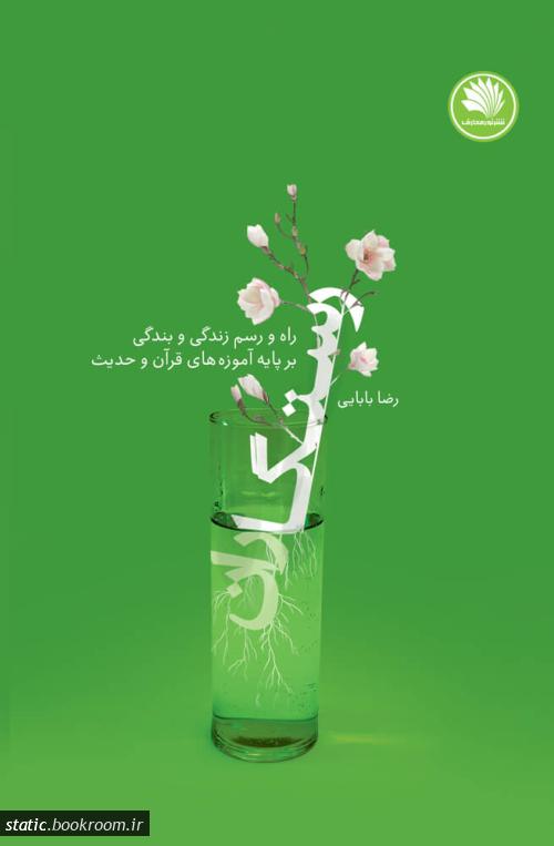 رستگاران؛ راه و رسم زندگی و بندگی بر پایه آموزه های قرآن و حدیث
