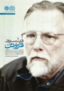 فیلسوف فروتن: مجموعه مقالات و مصاحبه های نکوداشت پروفسور محمد لنگهاوزن