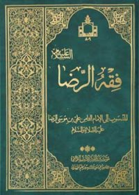 فقه الرضا: المنسوب الی الامام الثامن علی بن موسی الرضا علیه السلام و الاسلام