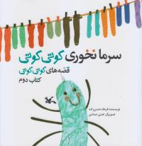 قصه های کوتی کوتی 3: دنیا را بلرزان کوتی کوتی