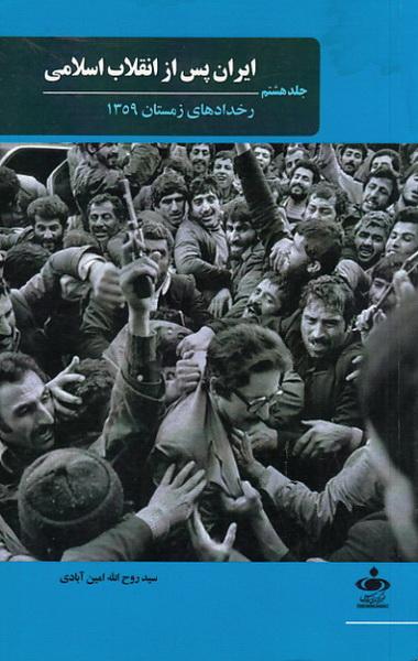ایران پس از انقلاب اسلامی - جلد هشتم: رخدادهای زمستان 1359